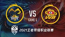 重庆QG vs 北京WB-5 KPL春季赛