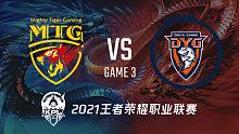 MTG vs DYG-3 KPL春季赛