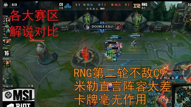 各大解说看RNG不敌C9 米勒:卡牌毫无作用