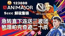 Sccc解说 VG-Nigma 【ANIMAJOR】外卡局二