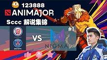 Sccc解说集锦 LGD-Nigma【AniMajor】局一