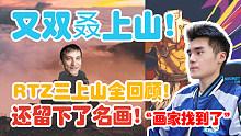 Sccc解说】世界名画!RTZ三上山完整记录+破案!