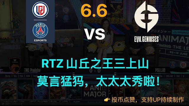 RTZ 山丘之王三上山,莫言猛犸,太太太秀啦!【LGD vs EG 6/6 第一局】