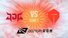 JDG vs TES_2_2021LPL夏季赛常规赛