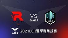 KT vs DK#2-2021LCK夏季赛常规赛第一周Day5