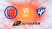 LGD vs UP_2_2021LPL夏季赛常规赛