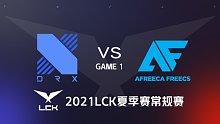 DRX vs AF#1-2021LCK夏季赛常规赛第一周Day5