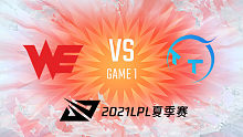 WE vs TT_1_2021LPL夏季赛常规赛