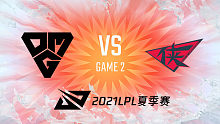 OMG vs RW_2_2021LPL夏季赛常规赛