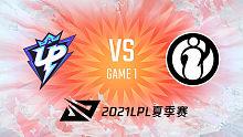 UP vs iG_1_2021LPL夏季赛常规赛