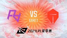 RA vs TES_2_2021LPL夏季赛常规赛