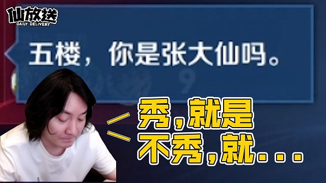 【每日仙放送】已知秀的人是张大仙,那不秀的是谁?