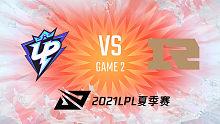 UP vs RNG_2_2021LPL夏季赛常规赛