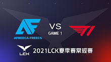 AF vs T1#1-2021LCK夏季赛常规赛第7周Day1