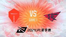 TES vs RW_1_2021LPL夏季赛常规赛