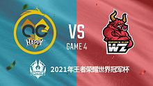 QG vs Wz-4 世冠小组赛