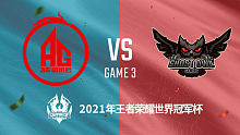 AG超玩会 vs GOG-3 世冠小组赛