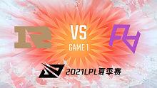 RNG vs RA_1_2021LPL夏季赛常规赛