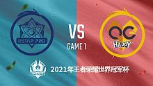 eStar vs QG-1 世冠小组赛