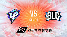 UP vs BLG_1_2021LPL夏季赛常规赛
