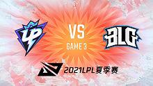 UP vs BLG_3_2021LPL夏季赛常规赛