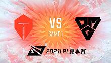 TES vs OMG_1_2021LPL夏季赛常规赛