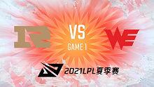 RNG vs WE_1_2021LPL夏季赛常规赛