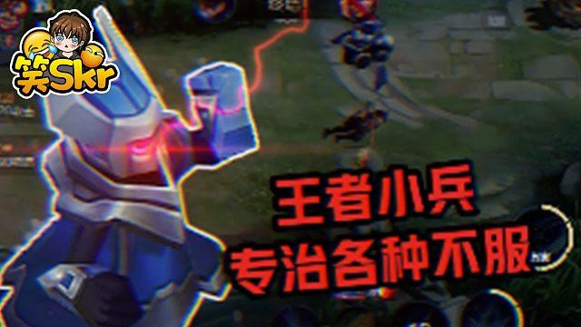 元歌反杀澜后竟被他制裁?小兵:听说你很勇啊