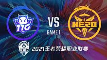 TTG vs Hero-1 KPL秋季赛